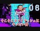 【KatanaZERO】そこそこスタイリッシュにキメたい侍06【ゆっくり】