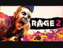 【PC】Rage2 をやる Part 3【初見】
