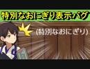 【艦隊これくしょん-艦これ-】戦闘糧食(特別なおにぎり)表示バグ