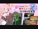 茜ちゃんのアナログゲームニュース! 2019年6月末