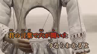 【ニコカラ】心に穴が空いた《ヨルシカ》(Vocalカット)±0