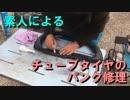 【YD125】素人がチューブタイヤのパンク修理