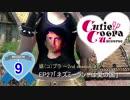 【SKYRIM】キューティーコブラ《娘(コ)ブラ2nd》 Mission9(ep27)「ネズミーランドは愛の国」