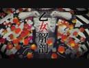 ニコカラ/乙女解剖/on vocal/りぶ歌唱ver