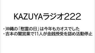 【KAZUYAラジオ222】吉本の闇営業で11人が金銭授受を認め活動停止