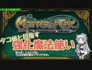 【MoE】タコ姉と目指す強化魔法使い【part6】