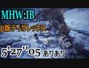 【MHW:IB】β版ティガ 5'27''05 ありありチャアク