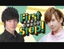 佐藤祐吾・古畑恵介のFirst Step! 第02回 本編(2019/06/25)