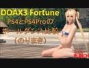 【DOAX3】PS4とPRO比較マリーポールダンス(のりまき)