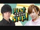 佐藤祐吾・古畑恵介のFirst Step! 第01回 本編(2019/06/11)