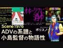 第19位:【ポリスノーツ】ADVの系譜と小島監督の物語性【第56回後編-ゲーム夜話】