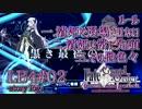 【FGO】清姫生存パ~story log~LB4#02 (4節-1~8節-1)