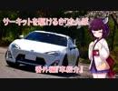 【車載】サーキットを駆けるきりたんぽ番外編 『車紹介』【VOICEROID実況】
