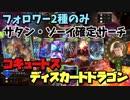 【シャドバ】ドラゴンのみでグラマスになった男の最強コキュートスディスカードドラゴン【シャドウバース / Shadowverse】