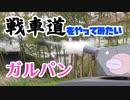 第27位:【ガルパン】戦車道をやってみたい【最終章第2話公開記念】