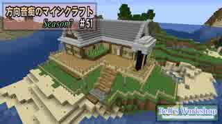 【Minecraft】 方向音痴のマインクラフト Season7 Part51 【ゆっくり実況】
