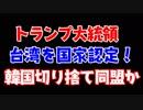 【祝!親中派あぶり出し法案】日本が台湾を独立国家として認める日がやってきた