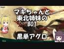 [MTGA]マキちゃんと東北姉妹のBO1 黒単アグロ