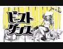 【ムシウタ】狂戦士でビースト・ダンス