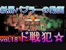 【Xパブロ】紙屑パブラーの動画 vol.18「過去最悪レベルの戦犯」【スプラトゥーン2】