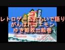 レトロゲームおもいで語り「がんばれゴエモンゆき姫救出絵巻」