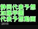 高校野球見てない人の甲子園代表予想2019東海・北信越編