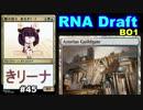 【MTGA】戦々恐々、東北きリーナ45【RNA ドラフト】