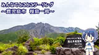 みんなでとことこツーリング93-1 ~鹿児島市 桜島フェリー・湯之平展望所~