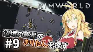 【Rimworld】辺境の惑星できりたんを探す#9【VOICEROID】