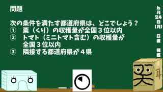 【箱盛】都道府県クイズ生活(25日目)2019年6月24日
