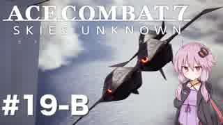 【エースコンバット7】#19-B 結月ゆかりと最後の無人機【結月ゆかり実況プレイ】