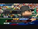#37(05/14 第37戦)勝利試合のターニングポイントをモノにしろ!LIVEシナリオ2019年版