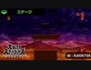 大乱闘スマッシュブラザーズSPECIAL - オリジナルステージ(その6)