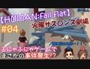 #04 嫁が実況(+夫)【HUMAN:fall flat】~今夜もアナタを骨抜き♡編~