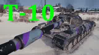 【WoT:T-10】ゆっくり実況でおくる戦車戦Part564 byアラモンド