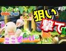 【実況】ピョンっと可愛すぎるヨッシーと大冒険!ヨッシークラフトワールド #17