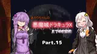 【悪魔城ドラキュラX】あかりちゃんの悪魔城! 月下の夜想曲編Part.15