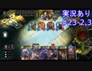 【shadowverse】Master帯の初心者2pick #23-2,3【実況あり】