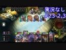 【shadowverse】Master帯の初心者2pick #23-2,3【実況なし】