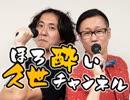 ほろ酔い久世チャンネル23杯目『実録~踊るビルで飲む阿呆!~』