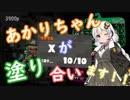 【VOICEROID実況】あかりちゃんが塗り合います!!#3【Splatoon2】