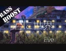 《Bass Boost》君に世界 - Eve