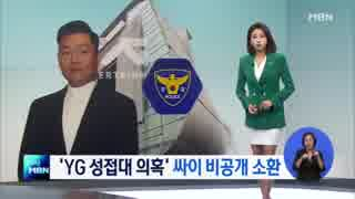 YG「性接待疑惑」Psy(サイ)を召喚...その場に居たが売春は無かった