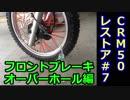 第23位:CRM50レストア!フロントブレーキのオーバーホール編【#7】