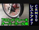CRM50レストア!フロントブレーキのオーバーホール編【#7】