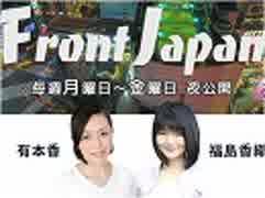 【Front Japan 桜】台湾と太平洋島嶼国を全力で応援せよ / 南太平洋と中国[桜R1/6/25]