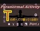 Tポーズで襲ってくるフリーホラーゲーム Part1 【Paranormal Activity】