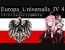 【EU4】ブランデンブルクはドイツを統合する。4【VOICEROID実況】