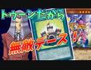 【遊戯王LotD】トゥーンワールド中毒者の末路