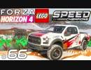 【XB1X】Forza Horizon 4 Ultimate 実況プレイ 66